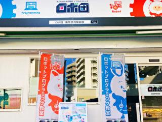 ロボ団 阪急伊丹駅前校はこんなロボットプログラミング教室です!