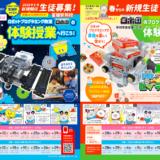 【プログラミング教室 ロボ団】2020年4月体験会実施!【奈良の二校を紹介!】