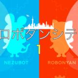 ★なかもず本校 BLOG★〜ロボ団初のオンラインコンテンツ?〜