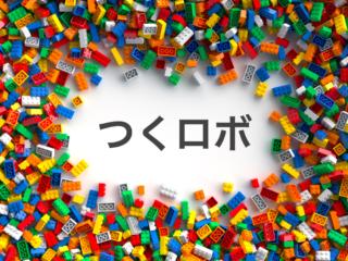 LEGOBOOST(レゴブースト)無料配布!?ものの仕組みを学べる!つくロボ!