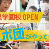 10月新規開校!ロボ団【大泉学園校】ホームページが出来ました!見に来てくださいね!