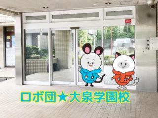 練馬区ロボットプログラミング教室【ロボ団大泉学園校】のご紹介