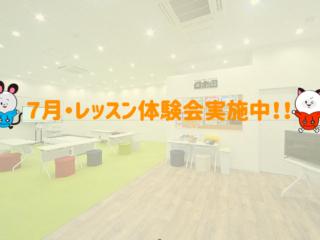 【7月中・体験レッスン開始!!】ロボ団学研奈良登美ヶ丘校^^