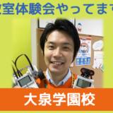 練馬区ロボットプログラミング教室【体験会開催中】ロボ団大泉学園校