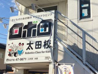 初投稿!ロボ団太田校です!
