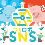 日本初!子どものためのロボット作品コミュニティ〜ロボットのしくみとプログラミングを自宅で学べる「つくロボ」〜