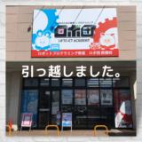 【前橋校】お引越し完了★祝!新店舗!!