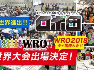 ロボ団生徒が世界大会に出場!WRO2018タイ国際大会