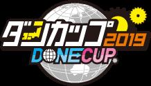ダンカップ2019決勝大会の結果報告!