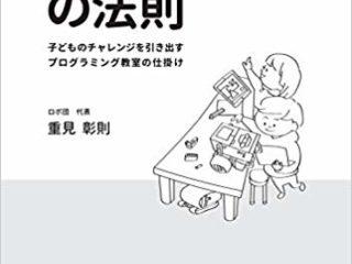 【書籍】ロボ団の法則、本日発売!