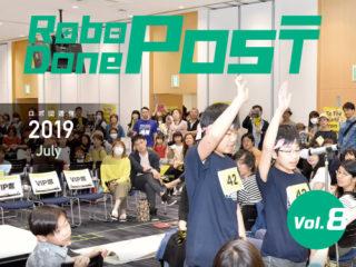 RoboDone Post vol.8 発刊!