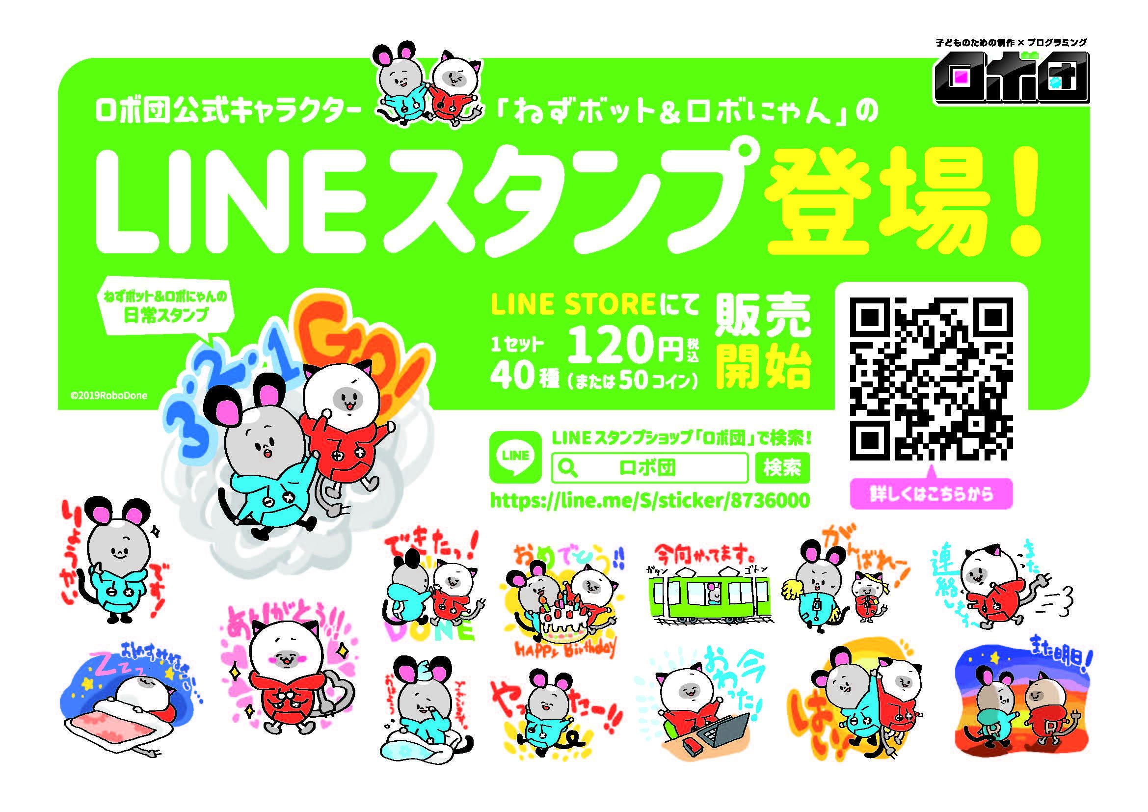 ロボ団公式キャラクターのLINEスタンプ登場!