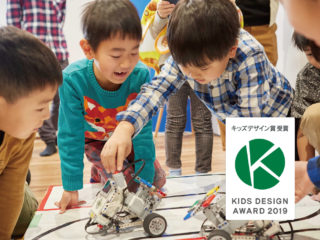 第13回キッズデザイン賞を受賞!
