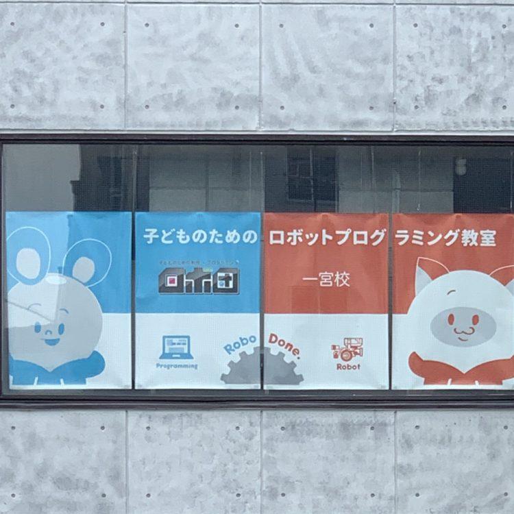 【New Open】一宮校〜7月より教室体験会実施!〜