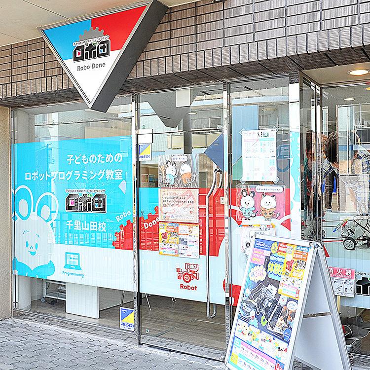 千里山田校