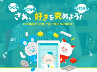 【プレスリリース】日本初!子どものためのロボット作品コミュニティ「つくロボ」