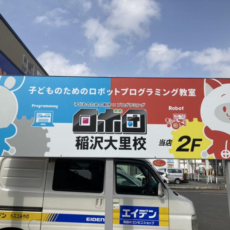 〜5月OPEN!〜 稲沢大里校