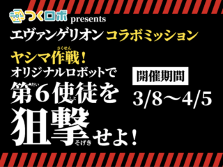【イベント】つくロボに加入してエヴァコラボミッションに挑戦しよう!