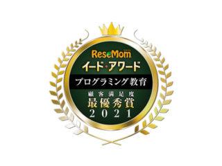 【ロボ団】イード・アワード2021「プログラミング教育」最優秀賞を受賞しました!