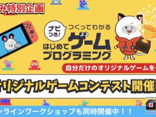 【夏休み特別企画】Nintendo Switch『ナビつき!つくってわかる はじめてゲームプログラミング』コンテストエントリー受付開始しました!
