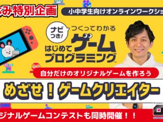 (7/20更新)【イベント】Nintendo Switch『ナビつき!つくってわかる はじめてゲームプログラミング』夏休みオンラインワークショップ受付開始しました!