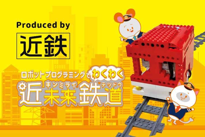 ロボットプログラミングでわくわく『近未来鉄道』