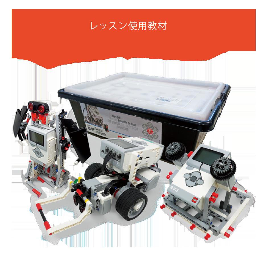教育版レゴ® マインドストーム® EV3